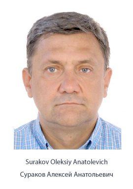 Сураков Алексей Анатольевич Surakov Oleksiy Anatolevich